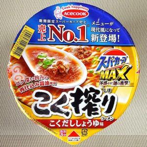 【5/25発売】スーパーカップこく搾り醤油ラーメンは1992年の大ヒット商品だっ