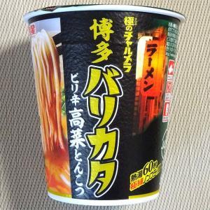 【5/26発売】「ピリ辛高菜とんこつ」極のチャルメラ新作は高菜しっかりの博多らしい香りの一杯!