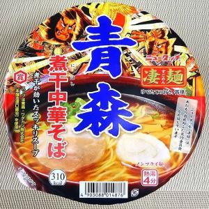 【6/8発売】「凄麺青森煮干中華そば」は濃いめ醤油味で煮干ししっかり!