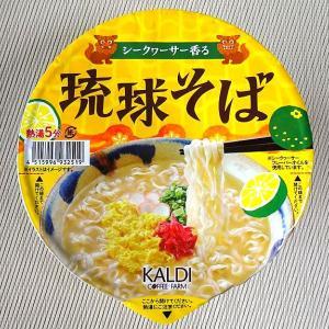 【日曜自由枠】カルディの琉球ラーメンを食べてみる!なんとサンポーの製品だった!