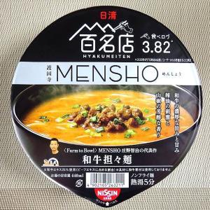 【6/15発売】日清×食べログ 百名店 MENSHO 和牛担々麺