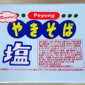 【6/15発売】ペヨングの久々の新作は塩やきそば・・・じつはソースにからくりがww