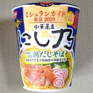 【6/16発売】中華蕎麦にし乃の鶏だしそばはあっさり淡麗系(ローソン限定)