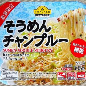 【日曜自由枠 6/16発売】88円のそうめんチャンプル! トップバリュのそのお味は?
