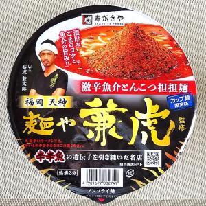 【6/27発売】麺や兼虎 激辛魚介とんこつ担担麺は辛辛魚に似てになる一杯:コスモス限定!