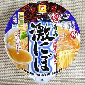 【6/29発売】日本うまいもん「青森激にぼ」は濃厚煮干しスープがめちゃ美味しい!