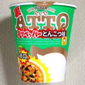 【7/6発売】マルちゃんQTTAとんこつ裏メニューはピリ辛チリペッパーとんこつ味