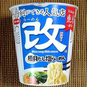 【7/6発売】濃厚でしっかりのあさり貝だし塩らーめん!ラーメン改のコラボカップ