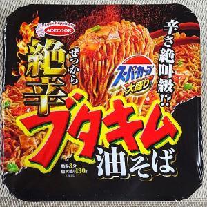 【7/6発売】絶辛!…スーパーカップの大盛りブタキム油そばが登場!