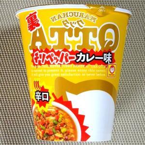 【7/6発売】QTTA裏カレー味はチリペッパーしっかりの大辛裏メニューでした!