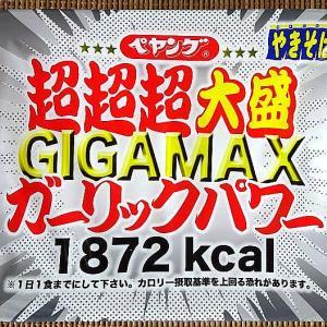 【7/14発売】また出た!ペヤングGIGAMAX新作! 今度はガーリックパワー全開です