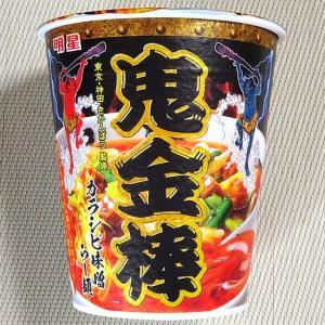 【7/21発売】鬼金棒カラシビ味噌らー麺が大変身して帰ってきた!