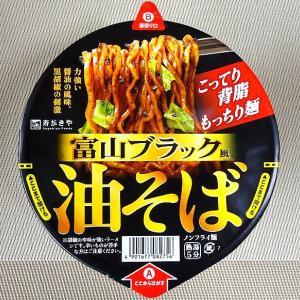 【7/20発売】寿がきやの富山ブラック風…今年は油そばになって食べごたえがアップ!
