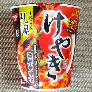 【7/28発売】けやきの濃厚辛味噌、タテ型カップで登場(ファミマ限定)