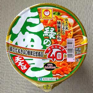 【8/3発売】緑のたぬき天そばも40周年! 記念カップが東西から発売されました!