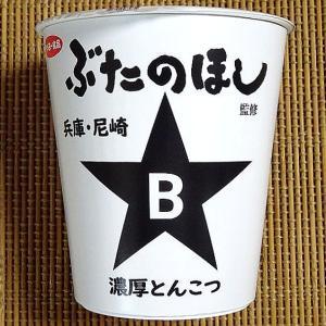 【9/1発売】尼崎「ぶたのほし」監修カップは甘みが特徴の醤油豚骨スープの一品