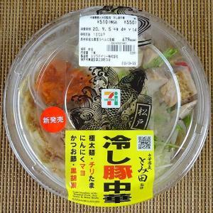 【9/1発売】ガッツリですが野菜たっぷりで食べやすい冷製麺!「とみ田監修 冷し豚中華」
