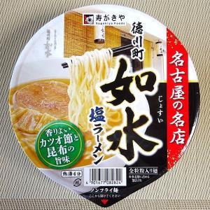 【9/7発売】「徳川町如水」塩ラーメン! 繊細な塩スープと全粒粉入り麺が美味しい!