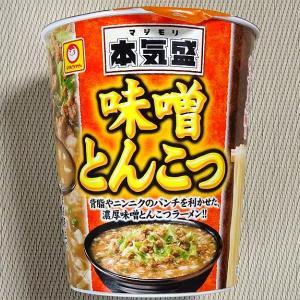 【9/7発売】具だくさん!「本気盛味噌とんこつ」は優しい味噌味スープで美味しい!