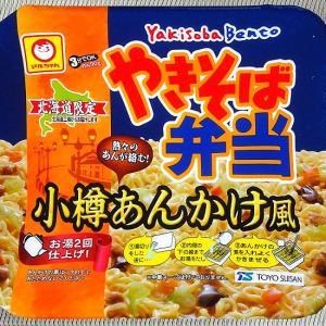 【9/7発売】「小樽あんかけ風」やきそば弁当 ・オイスターソースやほたての旨味!