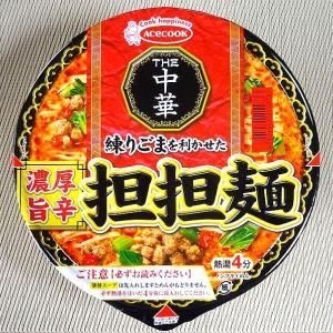 【9/7発売】「THE中華 濃厚旨辛担担麺」 濃厚でスープ特化した美味しい一杯!