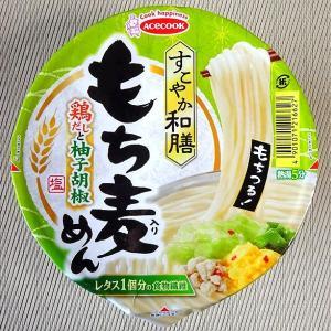 【9/14発売】もちつる新食感!食物繊維豊富な「もち麦」を粉にして練り込んだ新しい麺