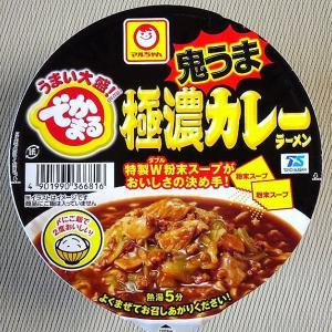 【9/14発売】濃厚でスープがとても旨い!「でかまる 鬼うま極濃」
