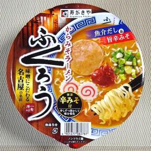 【9/15発売】「ふくろう」のからみそラーメン、辛みそで美味しさ格段アップ!