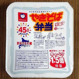 【9/7発売】やきそば弁当45周年おめでとう! キャベツ増量の記念バージョン!