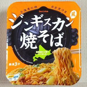 【日曜自由枠】大阪ではレア・初見!セコマのジンギスカン焼そばを食べてみた!