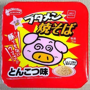 【9/21発売】あの「ブタメン とんこつ味」が焼そばになりました! こってり美味しい!