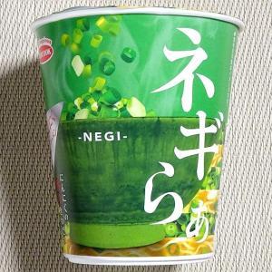 【9/22発売】「ネギらぁ」 新作! 2種類のネギがたっぷりのにんにく塩ラーメン!