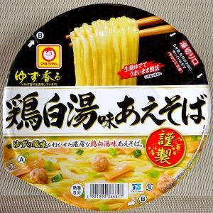 【9/28発売】マルちゃん「謹製」の初の汁なし麺! 「ゆず香る鶏白湯味あえそば」登場!