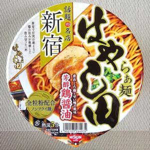 【9/29発売】らぁ麺はやし田コラボの醤油ラーメンは鶏の旨味がしっかり!
