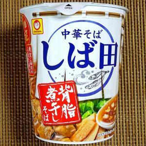 【10/19発売】あの「中華そば しば田」 カップ麺オリジナルの「背脂煮干しそば」を食べる!