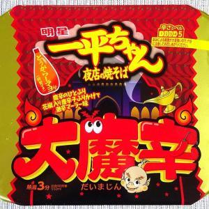 【10/26発売】一平ちゃん焼そばの新商品「大魔辛」は麻辣味の刺激的な焼そばです!