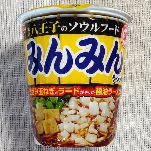 【10/26発売】醤油のキレと玉ねぎの旨味!「みんみん八王子醤油ラーメン」