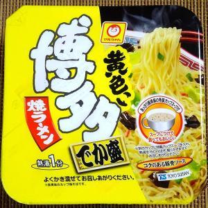 【10/26発売】「黄色い博多焼ラーメン」・今年はでか盛&豚骨スープ付きです!