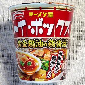 【11/23発売】鶏油の旨味堪能! トイ・ボックス監修の「黄金鶏油の鶏醤油」