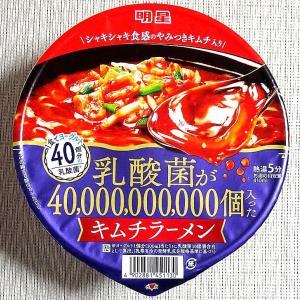 【11/23発売】乳酸菌40,000,000,000個入った?! 「キムチラーメン」