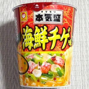 【11/30発売】人気の「本気盛 海鮮チゲ味」が美味しくなって?再登場!