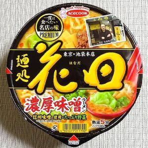 【11/30発売】麺処花田の濃厚味噌ラー、今度は一度は食べたいPREMIUMバージョンで登場!
