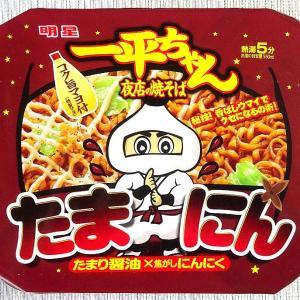 【1/11発売】一平ちゃん焼そば「たまにん」はにんにく醤油味のこってり味!