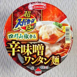 【1/11発売】超スーパーカップ新作は山椒香るさわやか「辛味噌ワンタン麺」!