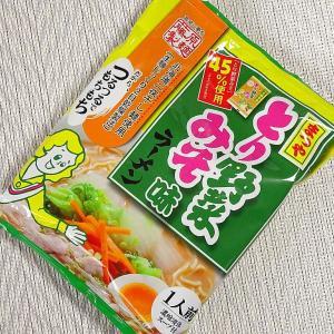 【日曜自由枠】「マツコの知らない世界」で紹介された「とり野菜みそ」、そのラーメンがありました!