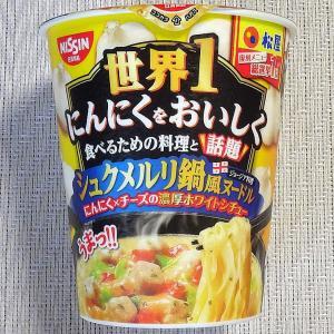 【1/18発売】松屋監修 にんにくを美味しく食べるための料理?「シュクメルリ鍋風ヌードル」