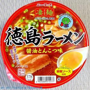 【6/7発売】凄麺から新ご当地ラーメン「徳島ラーメン醤油とんこつ味」登場!
