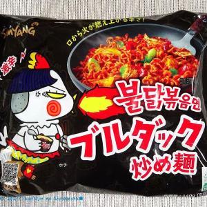 【日曜自由枠】韓国の激辛麺・プルタック炒め麺(黒)を食べてみた!
