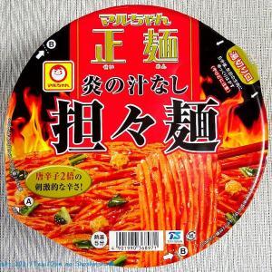 【6/14発売】マルちゃん正麺・「炎の汁なし担々麺」:けっこうな辛口汁なし担々麺