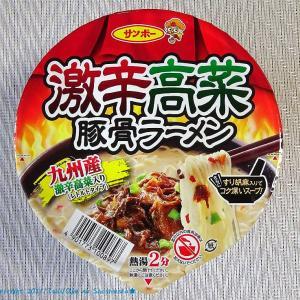 【6/21発売】サンポー新商品・「激辛高菜豚骨」はレトルト具材の高菜がたっぷり!